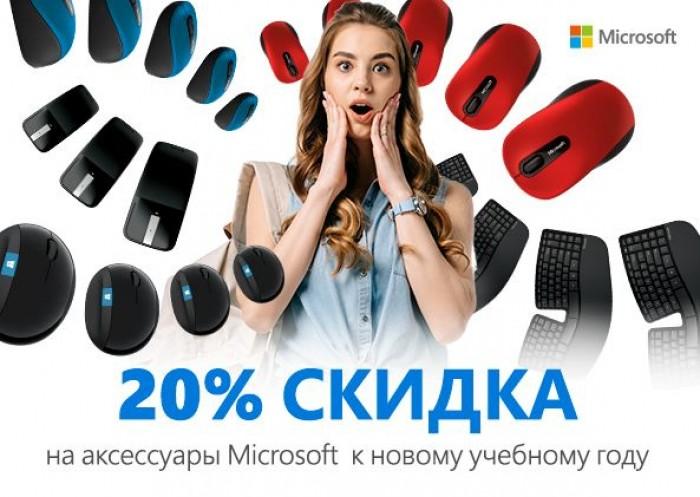 Акции ДНС сентябрь 2018. 20% на аксессуары Microsoft