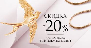 Алмаз-Холдинг - Скидка 20% на подвеску при покупке цепи