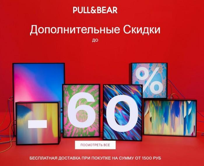 Распродажа в PULL&BEAR. До 60% на хиты Весна-Лето 2019