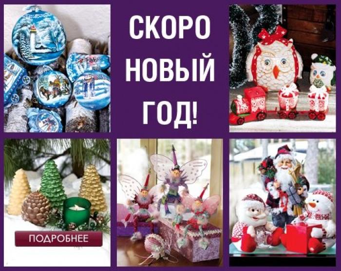 LeCadeau - Дарим 20% на бренд Mister Christmas