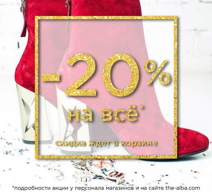 Акции ALBA. Дарим 20% на обувь и аксессуары 2017/2018