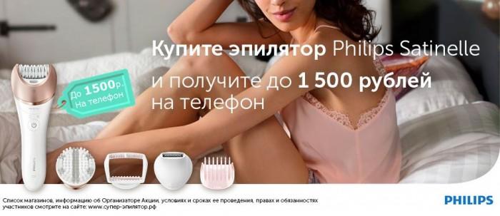 Акции в Техносила. До 1500 руб. на телефон при покупке эпилятора