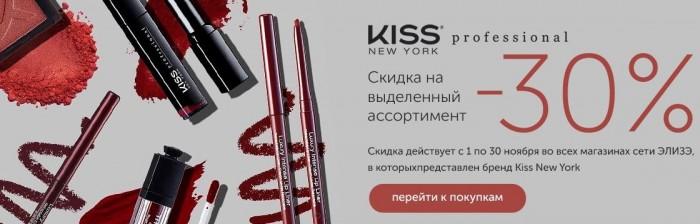 Акции Элизэ ноябрь 2018. До 30% на продукцию бренда Kiss