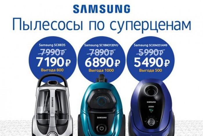 ДНС - Распродажа новых моделей пылесосов Samsung