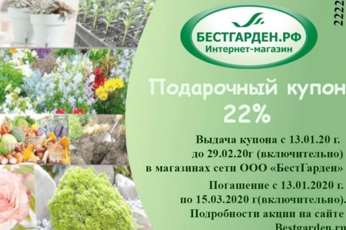 Акции Мри Увлечений 2020. Подарочный купон со скидкой 22%