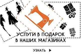 PODIUM MARKET - Услуги в магазинах