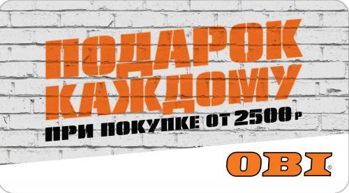 Акция в ОБИ «Калейдоскоп скидок» с 1 сентября по 31 января 2018