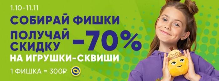 Акции Лента октябрь-ноябрь 2020. 70% за фишки на игрушки Сквиши