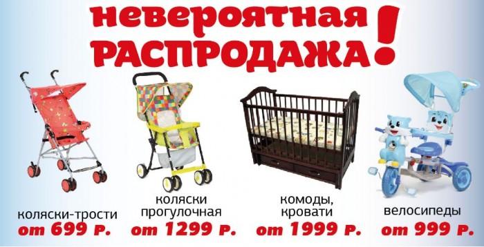 Дочки Сыночки - Распродажа колясок, автокресел, детского транспорта и мебели