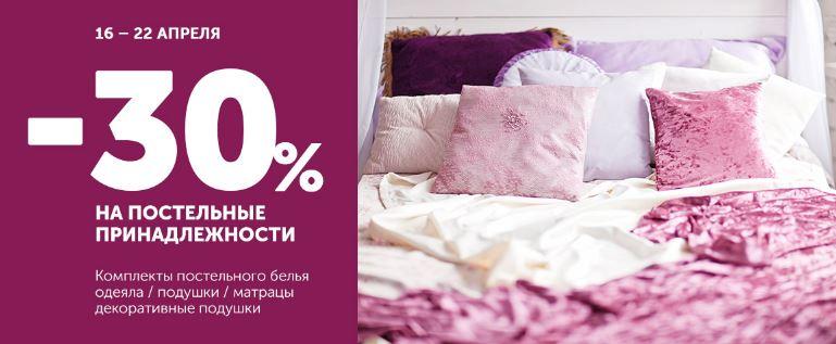 Акции Домовой 2019. 30% на постельное белье