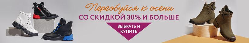 Акции в Kari сегодня. 30% на коллекцию Осень 2020
