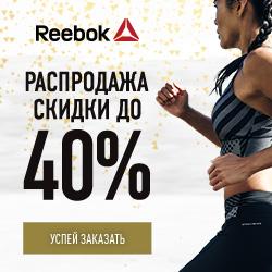 Зимняя распродажа в Reebok началась. Скидки до 40%