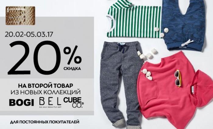 Стокманн - 20% на второй товар из новых коллекций Bogi, Bel, CUBE CO