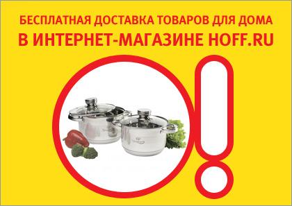 ХОФФ интернет- магазин , бесплатная доставка