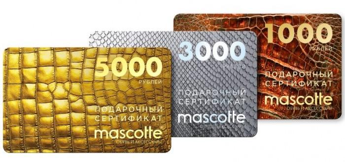MASCOTTE - Подарочные сертификаты