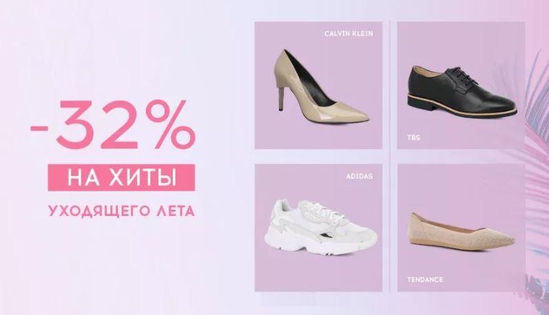 Акции Rendez-Vous. 32% на хиты Весна-Лето 2020