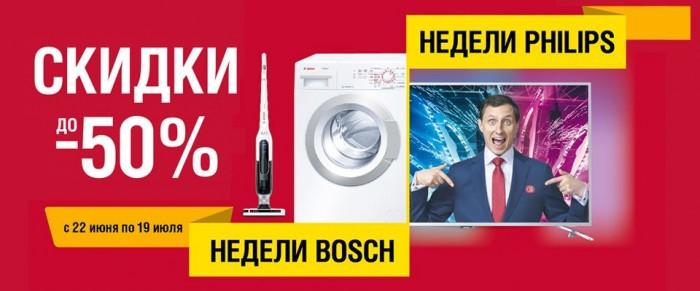 Эльдорадо - Акция «Недели Bosch и Philips»