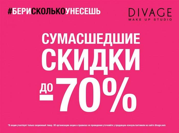 DIVAGE - Скидки до 70% на грандиозной распродаже