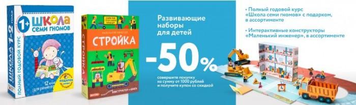 Акция ОКЕЙ. 50% на развивающие игрушки по купонам