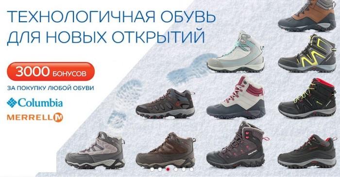 СПОРТМАСТЕР – 3000 бонусов  за покупку обуви