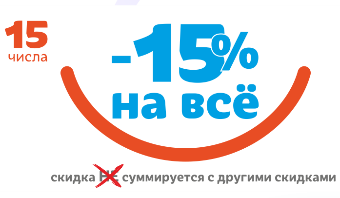 Магазин УЛЫБКА РАДУГИ, скидка 15% каждого 15-го числа