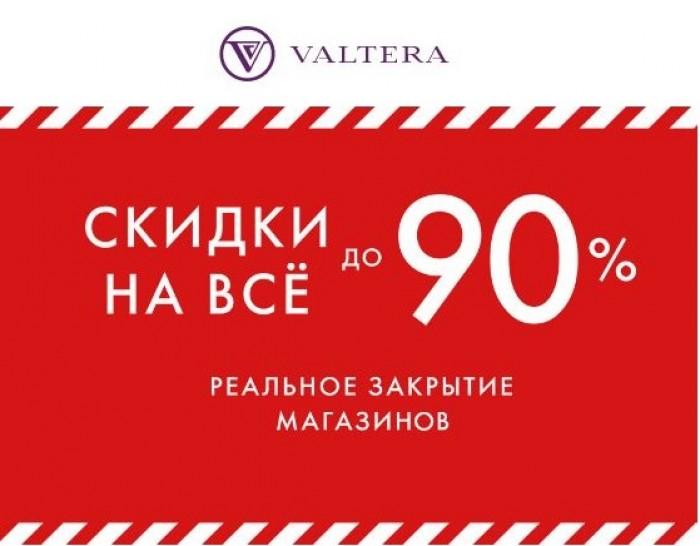 Закрытие магазинов VALTERA. Ликвидация со скидками до 90%