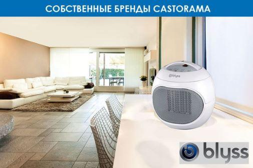 Castorama - Собственный бренд – Blyss