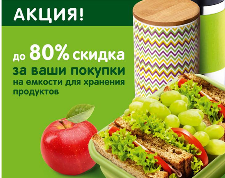 Магазин Перекресток, акция с фишками на товары для хранения продуктов