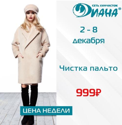 """Акции Диана """"Цена недели"""" на чистку пальто и полупальто"""