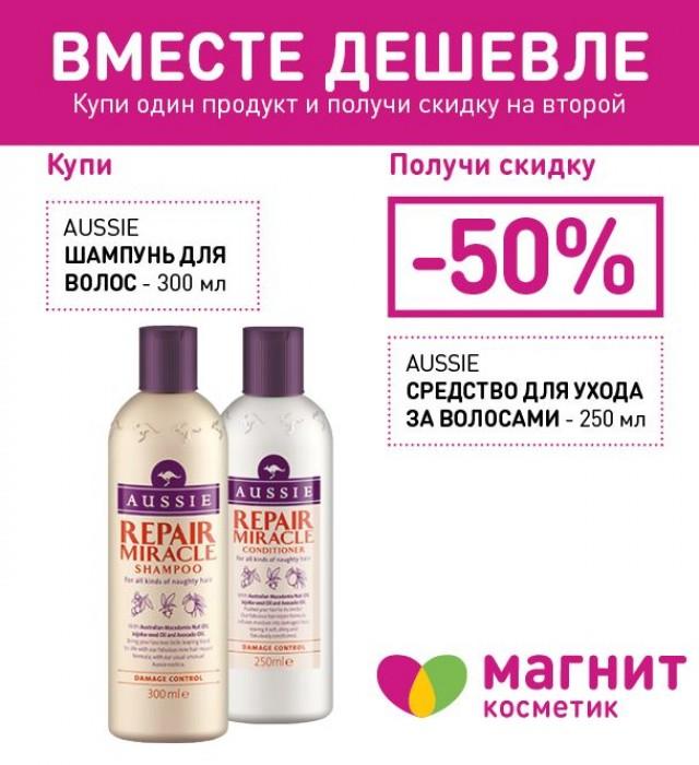 Магнит-Косметик - Скидки до 70% в январе 2017