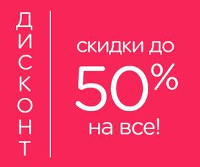 Crocs Дисконт - Скидки до 50% на ВСЕ