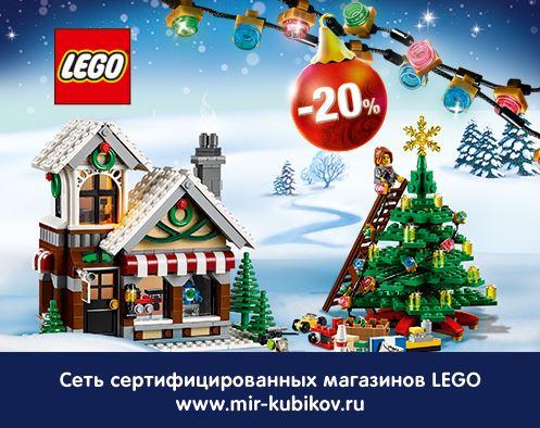 Конструкторы LEGO со скидкой от 20% до 50%