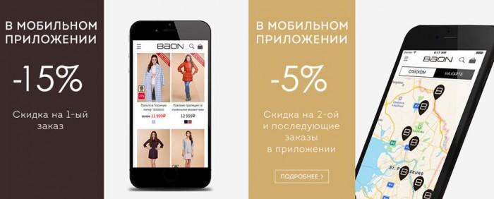 БАОН - Скидки в мобильном приложении для iOS