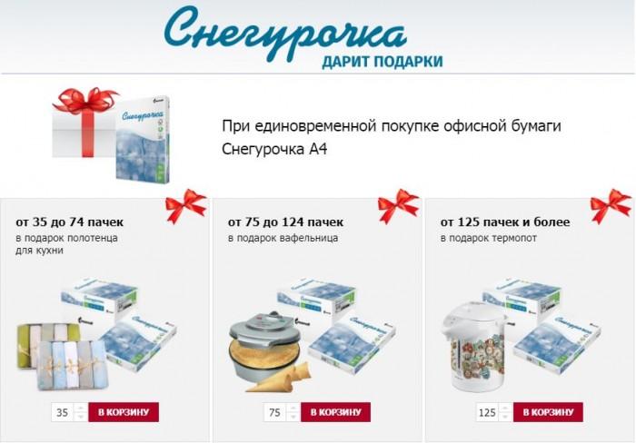 Акции КОМУС 2019. Подарки за покупку бумаги Снегурочка