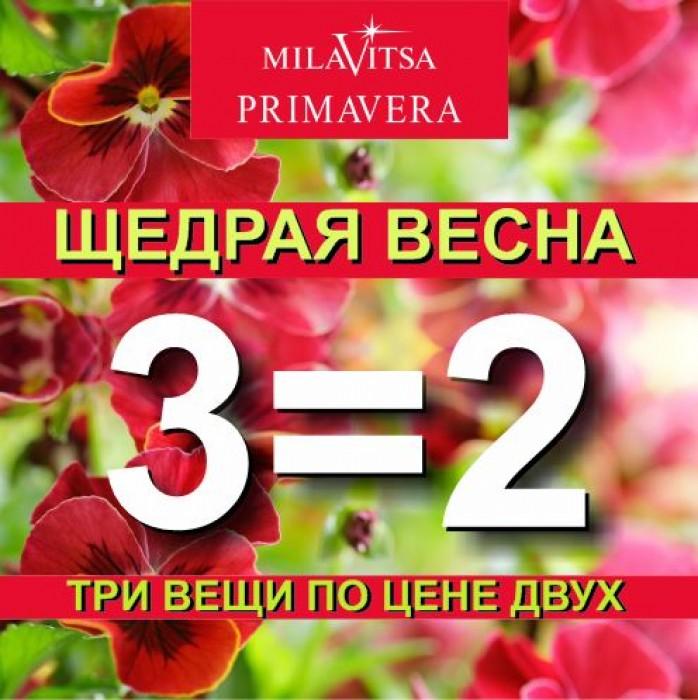 "Милавица - Акция ""3 = 2"""