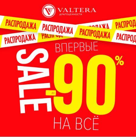 Распродажа в Valtera 2019. Скидки до 90% на ВСЕ