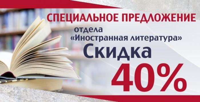 Акции книжный Библио-Глобус. 40% на иностранную литературу