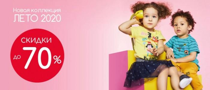 Акции Детский Мир июнь-июль-август 2020. До 70% на одежду и обувь