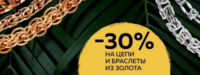 Акции Бронницкий Ювелир. До 30% на золотые цепи и браслеты