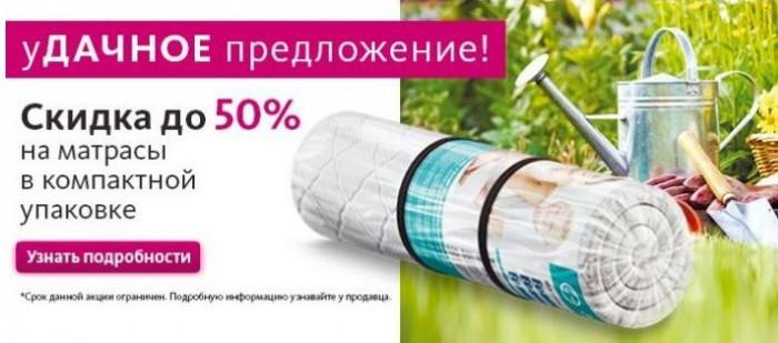 Аскона - Скидка 50% на компактную упаковку