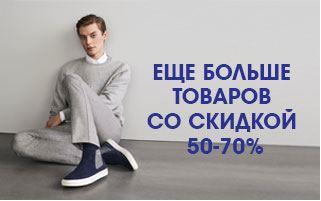 SOHO - Распродажа со скидками до 70%