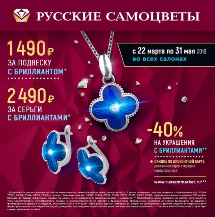 Акции в Русских Самоцветах май 2019. 40% на бриллианты