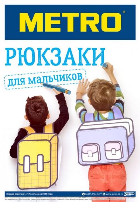 """Каталог МЕТРО """"Рюкзаки для мальчиков"""" с 12 по 25 июля 2018"""