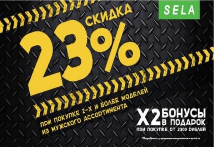 SELA - Скидка 23% ко Дню Защитника Отечества
