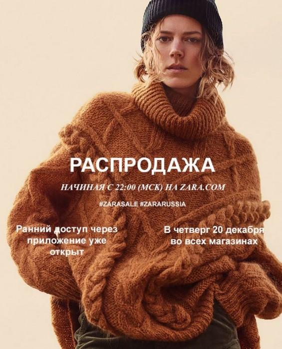 Новогодняя распродажа в ZARA. До 50% на Осень-Зиму 2018/19