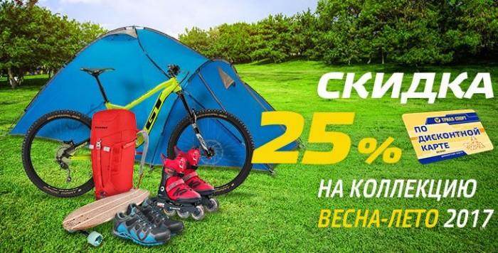 Триал-Спорт - Скидка 25% по ДК
