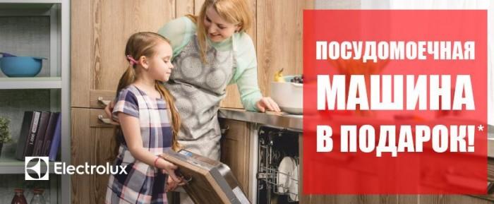 Кухни Мария - Посудомоечная машина в подарок