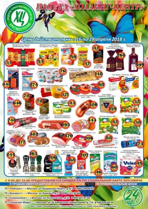Акции и скидки гипермаркета ХЦ апрель 2018. Каталог суперцен