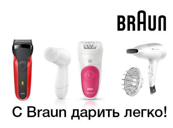 ДНС - Суперцены на технику Braun