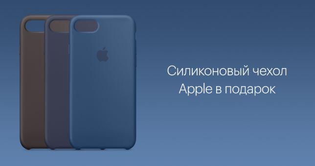 re:Store - Чехол Apple в подарок к iPhone 7